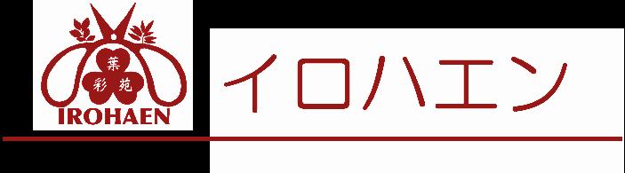 彩葉苑|横須賀・三浦・葉山・逗子の造園・管理承ります|お庭のお手入れご用命ください。